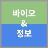 바이오&정보 (Unreleased) icon