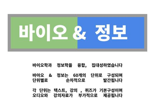 바이오&정보 (Unreleased) poster