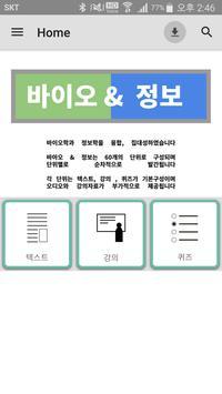 바이오&정보 (Unreleased) apk screenshot