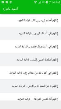 أدعية مأثورة ودعوات مستجابة poster
