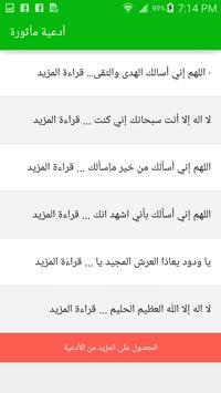 أدعية مأثورة ودعوات مستجابة apk screenshot