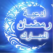 ادعية رمضان المبارك icon