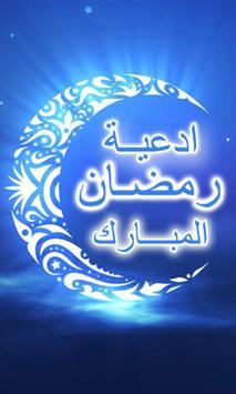 ادعية رمضان المبارك poster