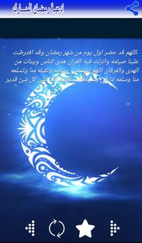 ادعية رمضان المبارك apk screenshot