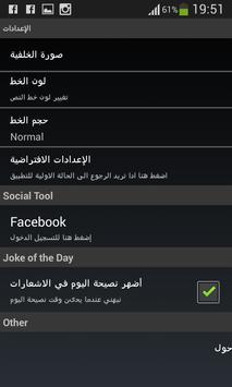 الدعاء المريض مستجاب apk screenshot