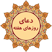 دعای روزهای هفته icon