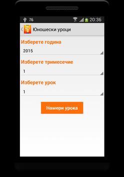 Съботноучилищни уроци за юноши apk screenshot
