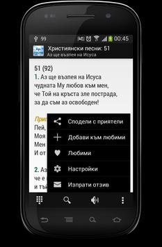 Християнски песни apk screenshot
