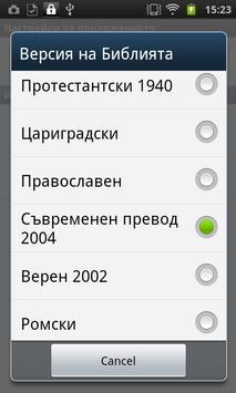 Съботно училищен урок apk screenshot
