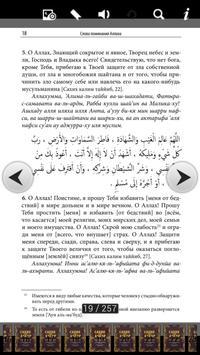 Сахих аль-Азкар apk screenshot