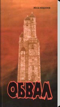 Обвал poster