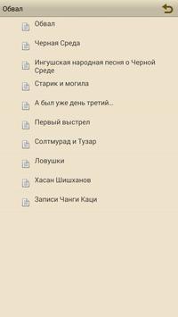 Обвал apk screenshot