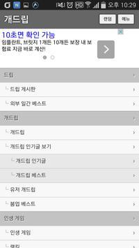 개드립 (DogDrip.net) apk screenshot