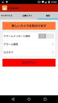 d-livenet apk screenshot