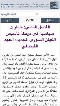 قارىء المركز العربي apk screenshot