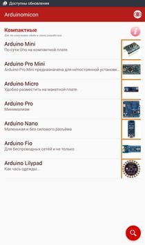 Энциклопедия Arduino poster
