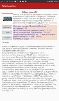 Энциклопедия Arduino apk screenshot
