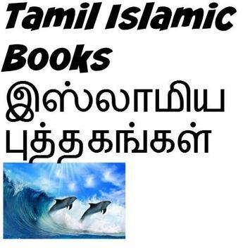 Tamil Islamic Books apk screenshot