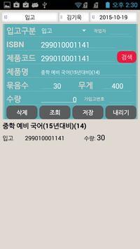 동아출판 물류창고 PDA시스템 apk screenshot