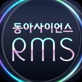 동아사이언스 RMS icon