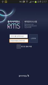 동아사이언스 RMS poster
