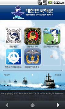 해군/해병대 모바일 포탈 poster