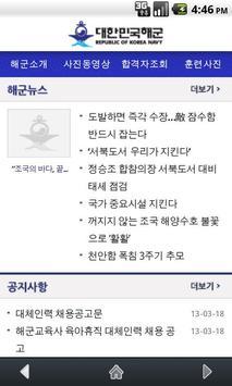 해군 모바일 홈페이지 poster