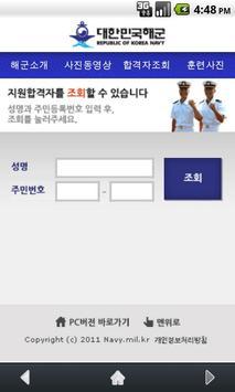 해군 모바일 홈페이지 apk screenshot