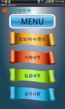 동부팜청과 고객용 앱 apk screenshot