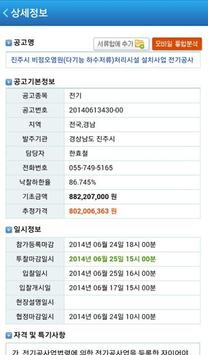 입찰정보 인포21C 모바일 (특허 입찰분석 제공) apk screenshot