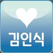 김인식 icon