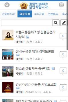 김인식 apk screenshot