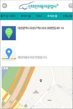 자동차검사 앱,자동차검사,검사소 apk screenshot