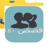 قصص مغربية 2016 icon