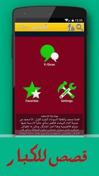 قصص مغربية 2016 apk screenshot