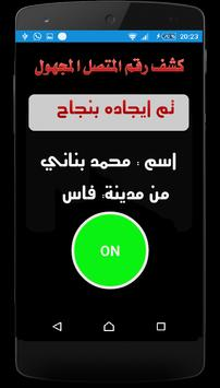 كشف رقم واسم متصل بك-prank apk screenshot