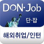단잡 해외취업 해외인턴 싱가폴 중국취업 빠른입사 !! icon