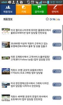 단잡 해외취업 해외인턴 싱가폴 중국취업 빠른입사 !! apk screenshot