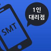 SMT 스마트초이스 icon