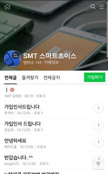 SMT 스마트초이스 apk screenshot