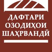 Даъватшаванда / Призывник icon