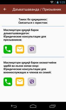 Даъватшаванда / Призывник apk screenshot