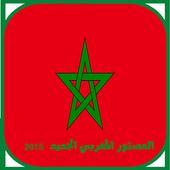 الدستور المغربي الجديد 2015 icon