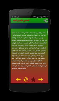 الدستور المغربي الجديد 2015 apk screenshot