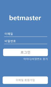 벳마스터 - 픽마스터의 랭킹 서비스 apk screenshot