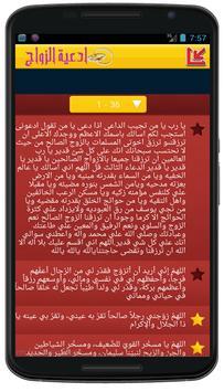 ادعية الزواج للمرأة و الرجل apk screenshot