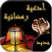 أدعية شهر رمضان 2016 icon
