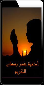 أدعية شهر رمضان 2016 poster