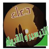 دعاء التيسير و القبول 2016 icon