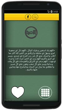 دعاء التيسير و القبول 2016 poster
